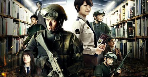 映画 図書館戦争
